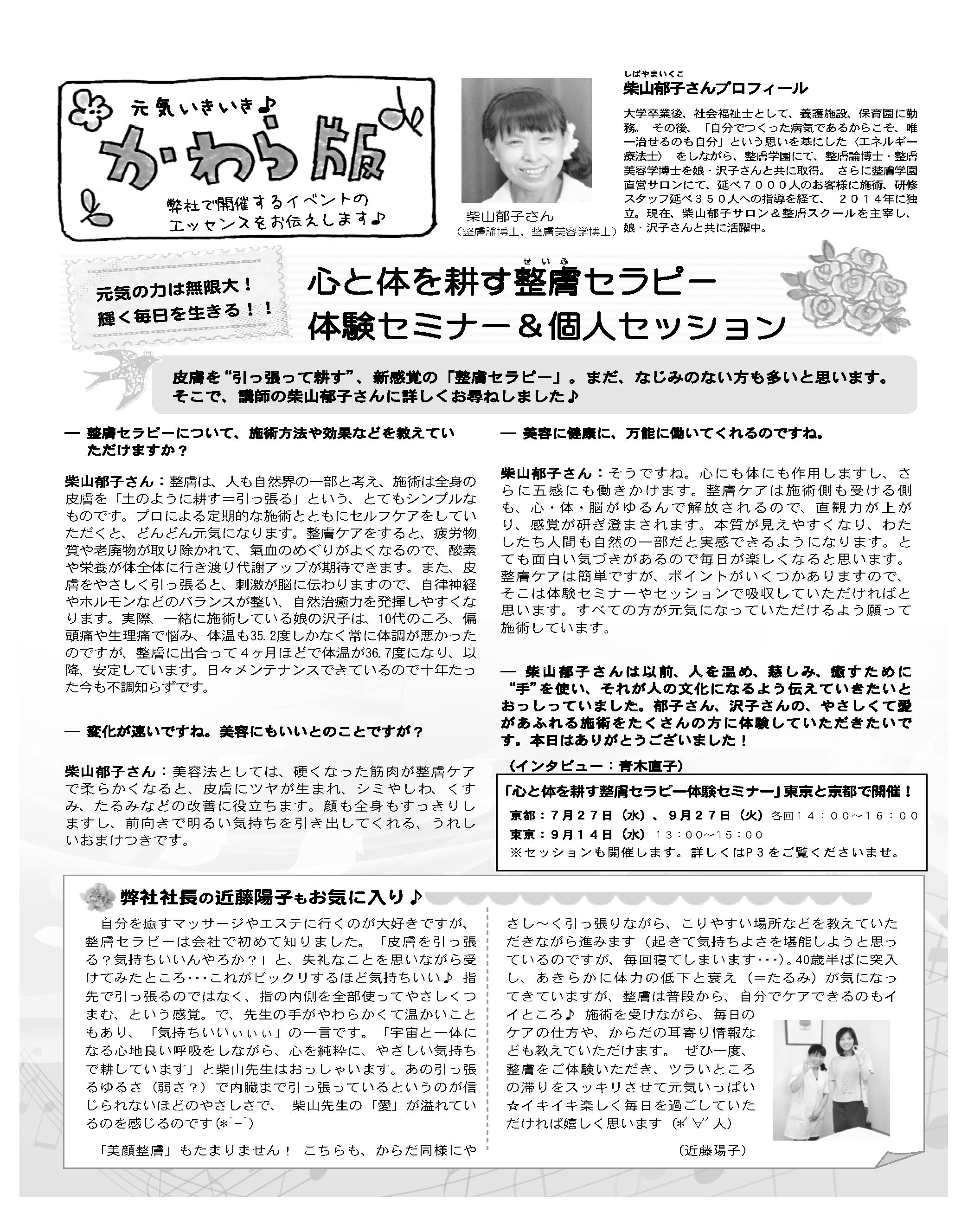 柴山様用かわら版8月号